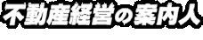 不動産経営は京都の中山竜也税理士事務所へ
