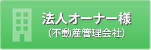 法人オーナー様(不動産管理会社)