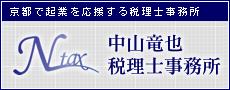 京都で起業を応援する税理士事務所 中山竜也税理士事務所